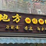 老地方四川砂锅