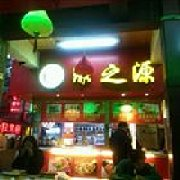 萬澄绿之源泰国菠萝炒饭