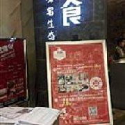 岩食石烹主题餐厅 亭江店