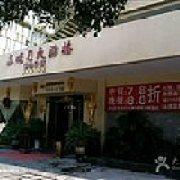 鑫旺角大酒楼 桂山店
