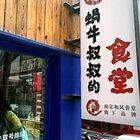 蜗牛叔叔的食堂 泉城路店
