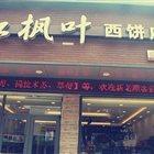 红枫叶西饼店 总店