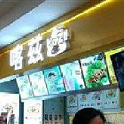 喀兹三角烧盐酥鸡专门店