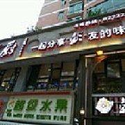 彭厨 小十字店