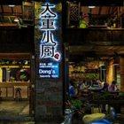 大董小厨•云南原生态野生菌火锅•简餐
