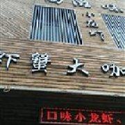 尚滋味小龙虾 瑞兴路店