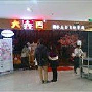 大赤门国际美食自助餐厅 柏联广场店