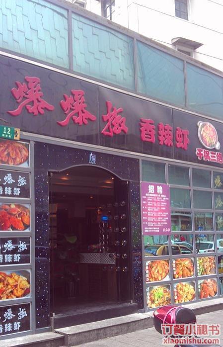 上海爆爆椒香辣虾干锅三绝