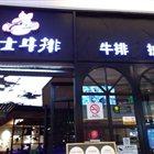 骑士牛排 环球银泰城店