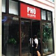 PHO東田越南粉 斯普瑞斯奥特莱斯店