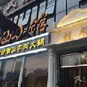 林记顺合潮汕牛肉火锅 旺座店