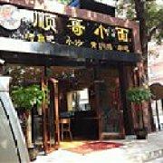 巫山烤鱼 和平东街店