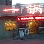 羊蝎府 西局店
