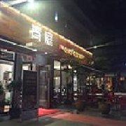 青庭·本味湘菜 蛇口店