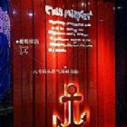 九号码头蒸汽海鲜自助餐厅 龙湖三千集店