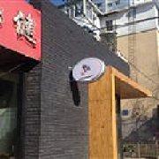 椒焱涮串啤酒餐厅 高新店