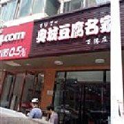 奥城豆腐名家 万德庄三店
