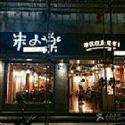 朱小乐的龙虾生活