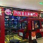 九龙巴士茶餐厅 银泰百货店