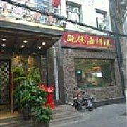 瓯悦温州海鲜楼