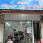 叶姐海鲜加工 第一市场店