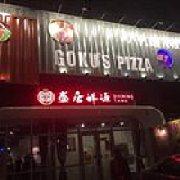 大大哒大披萨