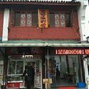 一家龙虾馆