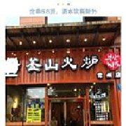 釜山火炉韩国烤肉店 新北万达店