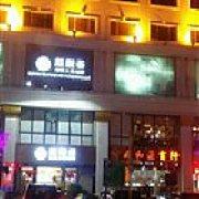 四季麒麟荟海鲜火锅酒家