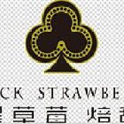 黑草莓-焙甜 重庆路店