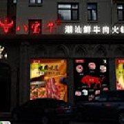 八宝牛潮汕鲜牛肉火锅 繁荣路店