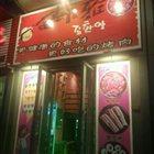 金韩雅·烤肉·烤鳗鱼 万达店