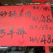 金飞龙饺子馆