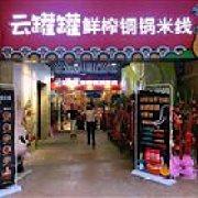 云罐罐鲜榨铜锅米线 大上海城店