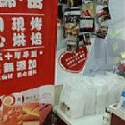 鲜日多·台湾古早味蛋糕 工人路店