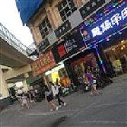 十二稻扒饭 青山店