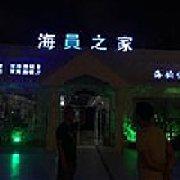深海鱼餐厅 飞华店