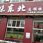 品味东北连锁饺子馆