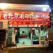 祁家食堂老北京涮肉北方烧烤