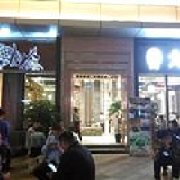 大龙火锅 石碾盘旗舰店