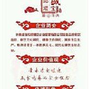 和顺潮汕牛肉火锅 建设街店