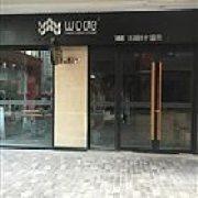 wode沃德面包 高新店