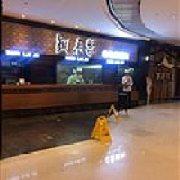 铜来聚老北京涮肉 恒隆广场店