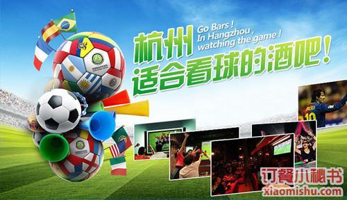 杭州看欧洲杯的酒吧