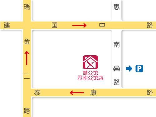 慧公馆 思南公馆店 停车地图