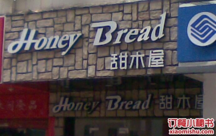 白下区 >> 美食   标签: 面包蛋糕美食甜品蛋糕西点  甜木屋(明瓦廊店