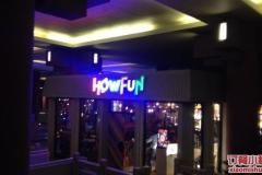 上海商城 HOWFUN PAELLA BAR