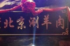 老北京火锅烧烤餐厅