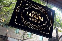HOUSE OF LASAGNA千层面坊