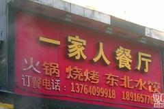 龙华寺 一家人餐厅